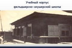 1936 - 1954 годы