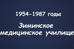 1954 - 1987 годы