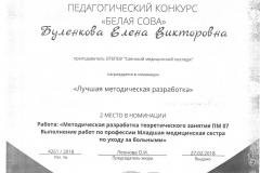 Буленкова Е.В.