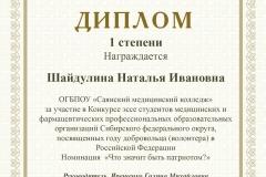 Диплом Шайдуллина Нататья