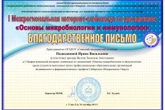 Саянск бл.п Пыжьянова ИВ