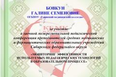 Саянский МК  Бовкун Г.С p71