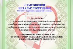 Саянский МК  Самсонова Н.Г. p72