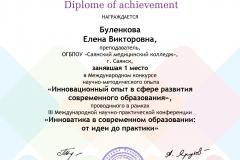 диплом Буленкова