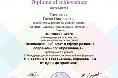 диплом Третьякова