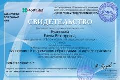 серт Буленкова-1