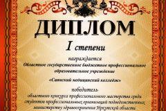 Sayanskij-meditsinskij-kolledzh
