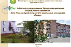 ОГБУСО «Усть-Илимский дом-интернат для престарелых и инвалидов«Лидер»