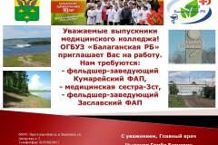 ОГБУЗ «Балаганская РБ»
