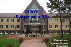 ОГБУЗ «Куйтунская РБ»