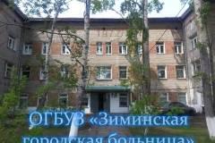 ОГБУЗ «Зиминская городская больница»