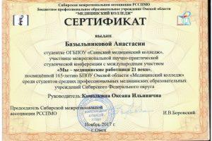 Сертификаты НИРС 2017-2018г