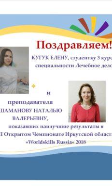 Кугук Елена, Шаманова Наталья Валерьевна