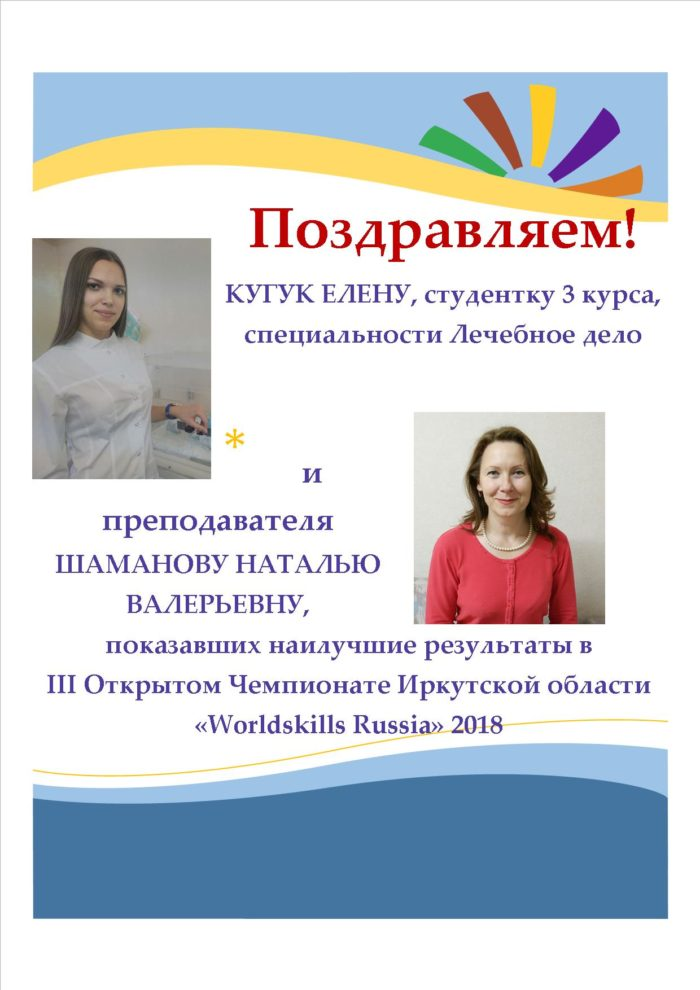 Поздравляем Кугук Елену, студентку 3 курса, специальности Лечебное дело